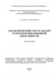 Управленческий учет и анализ телекоммуникационной деятельности ISBN 978-5-7410-1877-4