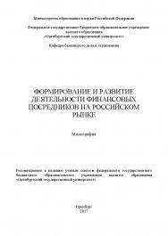 Формирование и развитие деятельности финансовых посредников на российском рынке ISBN 978-5-7410-1878-1