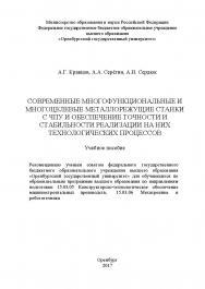 Современные многофункциональные и многоцелевые металлорежущие станки с ЧПУ и обеспечение точности и стабильности реализации на них технологических процессов ISBN 978-5-7410-1881-1