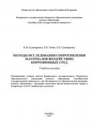 Методы исследования сопротивления материалов воздействию коррозионных сред ISBN 978-5-7410-1891-0