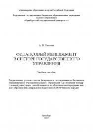 Финансовый менеджмент в секторе государственного управления ISBN 978-5-7410-1894-1