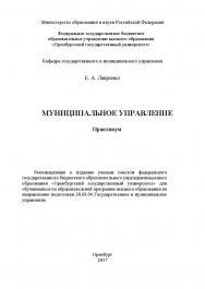Муниципальное управление ISBN 978-5-7410-1899-6