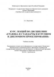 Курс лекций по дисциплине «Графика и стандарты в курсовом и дипломном проектировании» ISBN 978-5-7410-1902-3