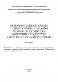 Использование облачных технологий при создании регионального центра коллективного доступа к образовательным продуктам ISBN 978-5-7410-1904-7