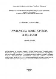 Экономика транспортных процессов ISBN 978-5-7410-1909-2