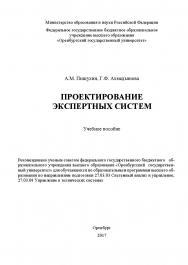 Проектирование экспертных систем ISBN 978-5-7410-1944-3