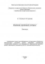Рынок ценных бумаг ISBN 978-5-7410-1950-4