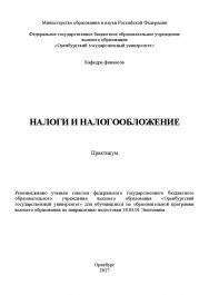 Налоги и налогообложение ISBN 978-5-7410-1951-1