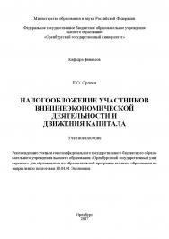 Налогообложение участников внешнеэкономической деятельности и движения капитала ISBN 978-5-7410-1953-5