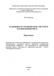 Надежность технических систем и техногенный риск ISBN 978-5-7410-1959-7