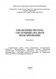 Управление риском, системный анализ и моделирование ISBN 978-5-7410-1960-3