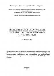 Экономическое обоснование проектов по геологическому изучению недр ISBN 978-5-7410-1961-0