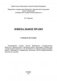 Ювенальное право ISBN 978-5-7410-1981-8