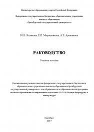 Раководство ISBN 978-5-7410-1984-9
