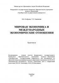 Мировая экономика и международные экономические отношения ISBN 978-5-7410-1986-3
