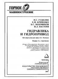 Гидравлика и гидропривод: Учебное пособие для вузов ISBN 978-5-7418-0473-5