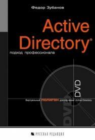 Active Directory: подход профессионала ISBN 5-7502-0118-Х