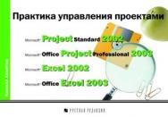 Практика управления проектами ISBN 5-7502-0168-6