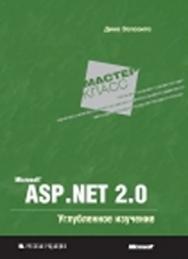 Microsoft ASP.NET 2.0. Углубленное изучение ISBN 978-5-7502-0286-7