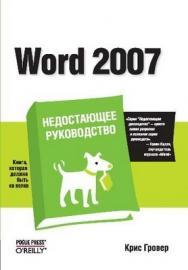 Word 2007. Недостающее руководство ISBN 978-5-7502-0344-4