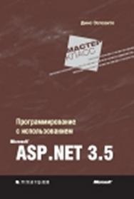 Программирование с использованием Microsoft ASP.NET 3.5 ISBN 978-5-7502-0371-0