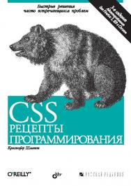 CSS. Рецепты программирования. ISBN 978-5-7502-0400-7