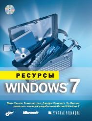 Ресурсы Windows® 7 ISBN 978-5-7502-0407-6