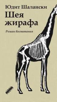 Шея жирафа ISBN