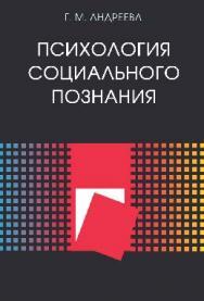 Психология социального познания ISBN 978-5-7567-0340-5