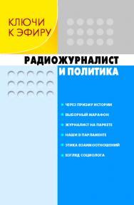 Ключи к эфиру: В 2 кн. Кн. 1. Радиожурналист и политика ISBN 978-5-7567-0494-5