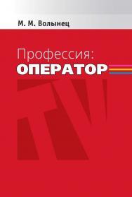Профессия: оператор ISBN 978-5-7567-0614-7