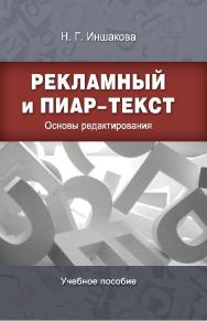 Рекламный и пиар-текст: Основы редактирования ISBN 978-5-7567-0732-8