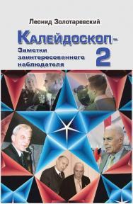 Калейдоскоп-2: Заметки заинтересованного наблюдателя ISBN 978-5-7567-0741-0