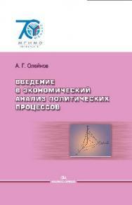 Введение в экономический анализ политических процессов ISBN 978-5-7567-0779-3
