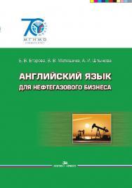 Английский язык для нефтегазового бизнеса ISBN 978-5-7567-0818-9