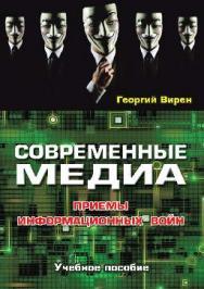 Современные медиа: Приемы информационных войн ISBN 978-5-7567-0824-0