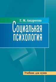 Социальная психология ISBN 978-5-7567-0827-1