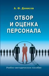 Отбор и оценка персонала ISBN 978-5-7567-0835-6