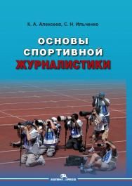 Основы спортивной журналистики ISBN 978-5-7567-0853-0