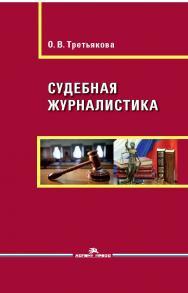 Судебная журналистика ISBN 978-5-7567-0862-2