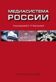 Медиасистема России ISBN 978-5-7567-0864-6