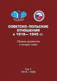 Советско-польские отношения в 1918–1945 гг.: Сборник документов в четырех томах. Том 1: 1918–1926 ISBN 978-5-7567-0922-3