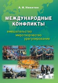 Международные конфликты: вмешательство, миротворчество, урегулирование ISBN 978-5-7567-0928-5