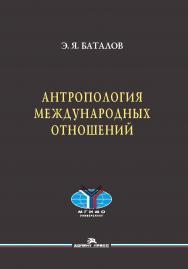 Антропология международных отношений ISBN 978-5-7567-0938-4
