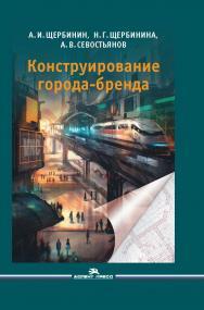 Конструирование города-бренда ISBN 978-5-7567-0939-1