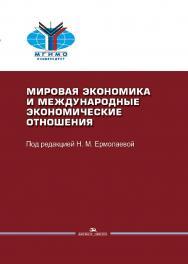 Мировая экономика и международные экономические отношения ISBN 978-5-7567-0947-6