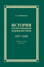 История отечественной журналистики. 1917–1945 ISBN 978-5-7567-0948-3