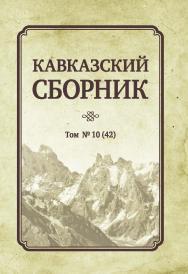 Кавказский сборник: Т. 10(42) ISBN 978-5-7567-0949-0