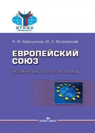 Европейский союз: история, институты, политика ISBN 978-5-7567-0960-5