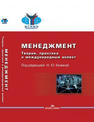 Менеджмент: Теория, практика и международный аспект ISBN 978-5-7567-0962-9